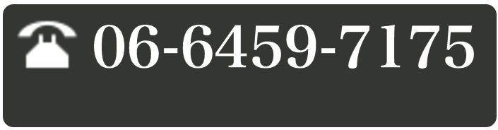 06-6459-0751